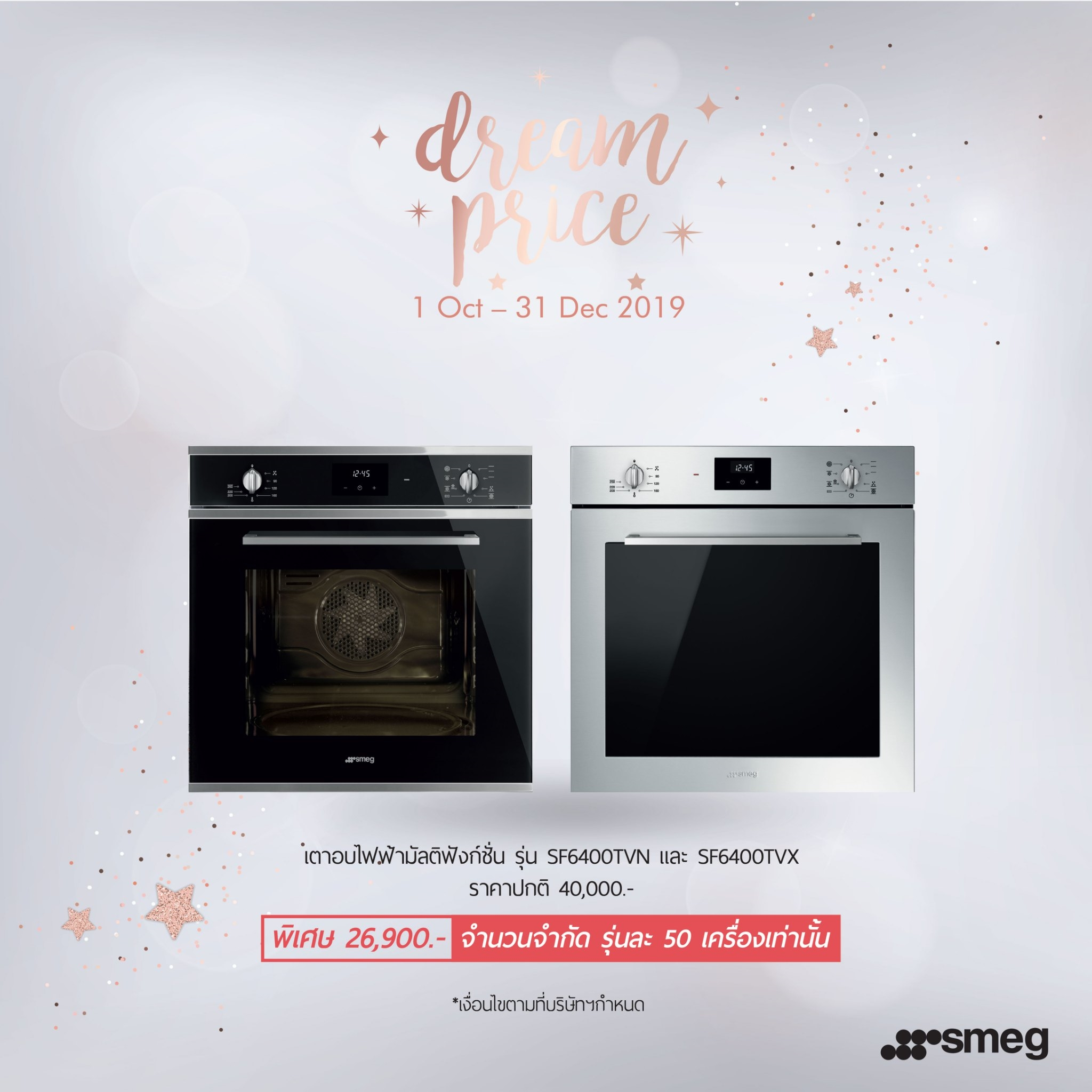Smeg Dream Price 2019 : SF6400TVX SF6400TVN