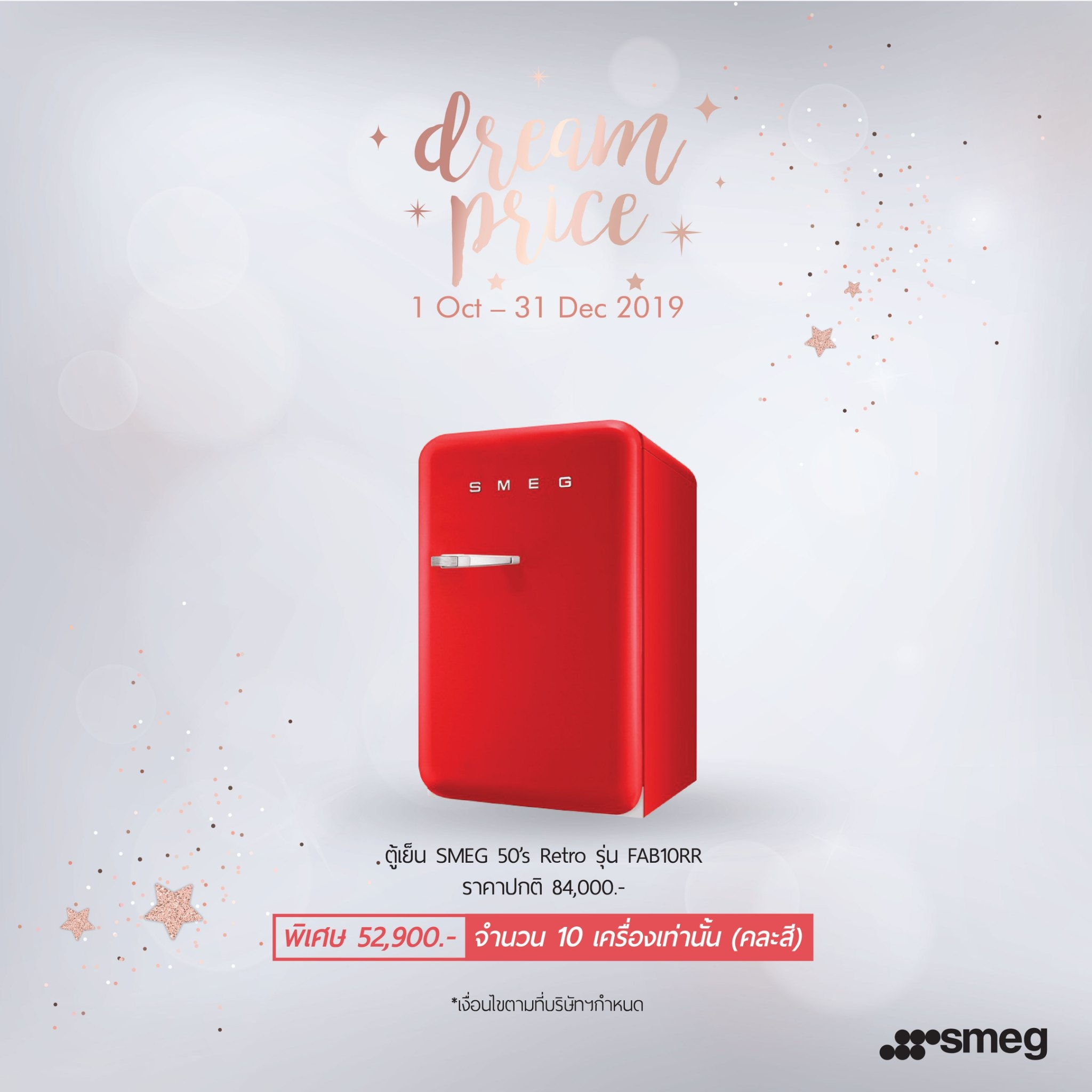 Smeg Dream Price 2019 : FAB10RR